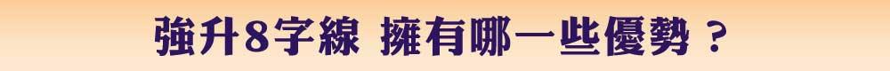 【全新8字線雕】強升8字線化腐朽為完美 免動刀效果堪比拉皮!蝴蝶袖、肚皮也幫您收緊緊,強升8字線,擁有哪一些優勢?